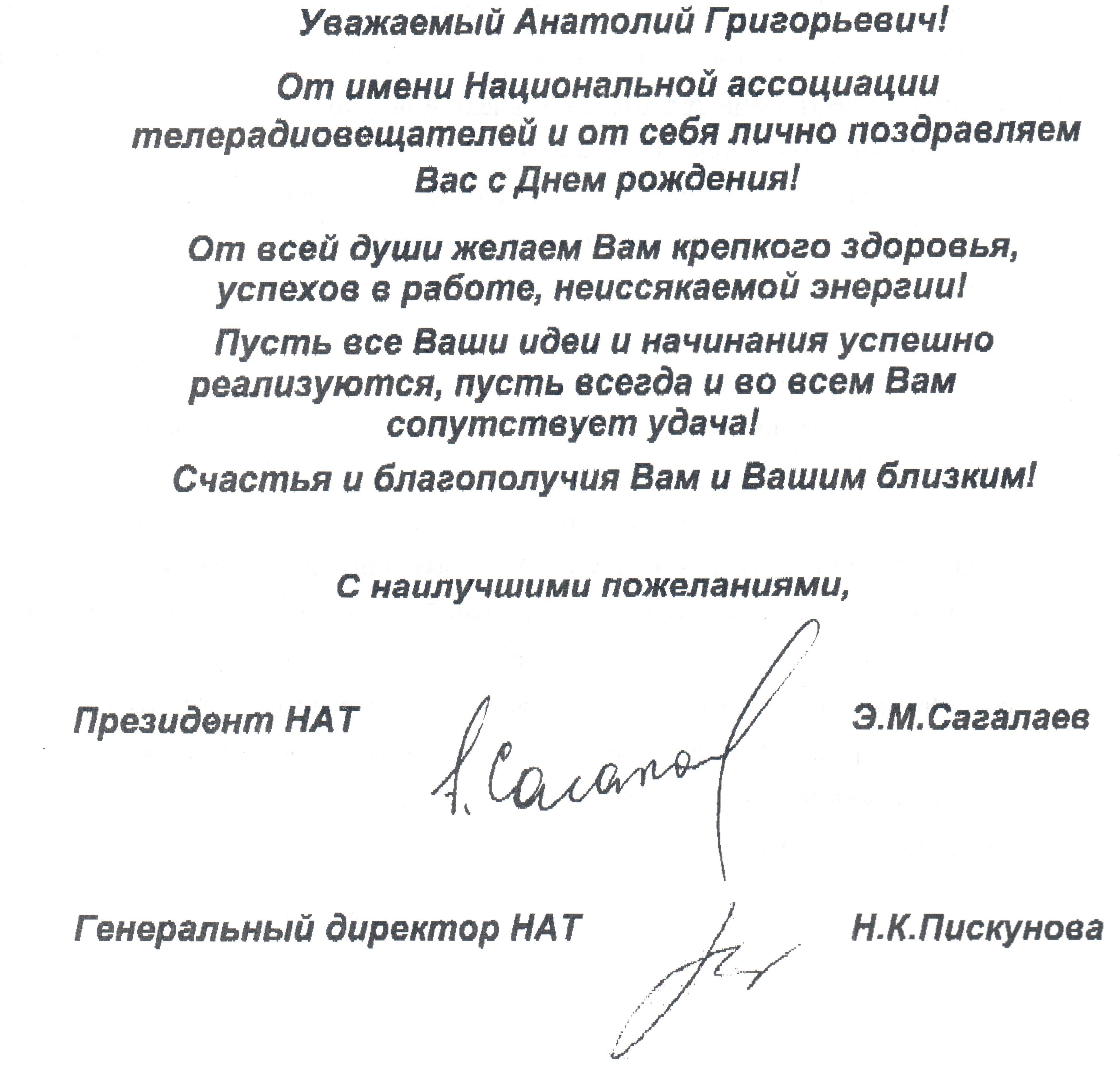 Ot Sagalaeva